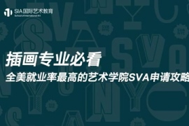 全美就业率最高的艺术学院SVA申请攻略